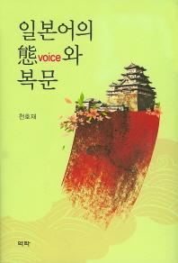 일본어의 태(Voice)와 복문