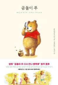 곰돌이 푸(미니북)