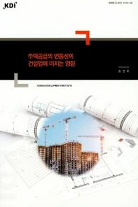 주택공급의 변동성이 건설업에 미치는 영향