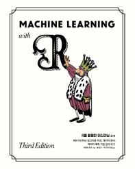 R을 활용한 머신러닝