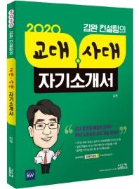 김완 컨설팅의 교대 사대 자기소개서(2020)