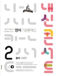 내신콘서트 중학 영어 2-1 기말고사 기출문제집(동아 이병민)(2021)