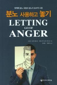 분노 사용하고 놓기