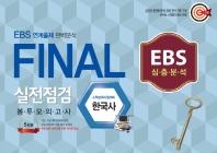 EBS 연계출제 완벽분석 Final 실전점검 봉투모의고사 한국사(5회분)(2021)(2022 수능대비)