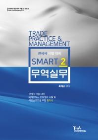 2021 Smart 무역실무. 2