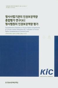 형사사법기관의 인권보장역량 종합평가 연구. 3: 형사법원의 인권보장역량 평가