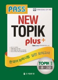 Pass NEW TOPIK Plus. 2(중 고급) 한국어능력시험 실전모의고사