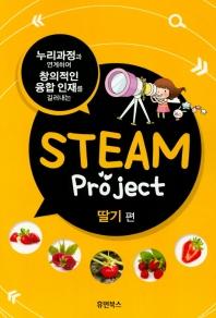 누리과정과 연계하여 창의적인 융합 인재를 Steam Project: 딸기편