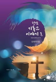 전남 기독교 이야기. 3: 전남동남부(순천)편
