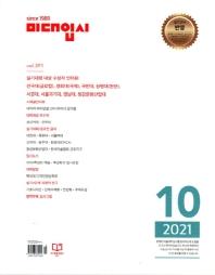 미대입시(2021년 10월호)