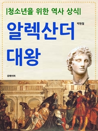 청소년을 위한 역사 상식  알렉산더 대왕