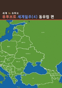 유투브로 세계일주(4)동유럽 편