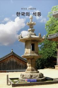 한국의 석등