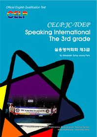 CSI  CELP Speaking International The 3rd Grade   실용영어회화 3급