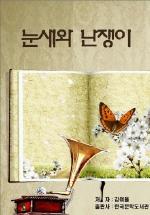 눈새와 난쟁이_김여울
