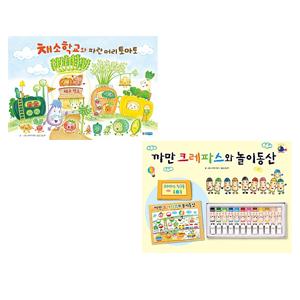 채소 학교와 파란 머리 토마토+까만 크레파스와 놀이동산 (색종이+스티커 증정) : 나카야 미와 신작