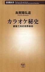 カラオケ秘史 創意工夫の世界革命