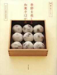 季節を樂しむ和菓子12か月 贈り物にしたい