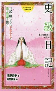 更級日記 日記に綴られた平安少女の旅と物語への憧れ