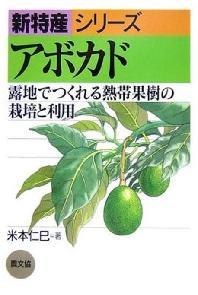 アボカド 露地でつくれる熱帶果樹の栽培と利用
