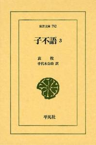 子不語 3