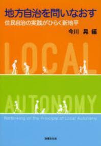 地方自治を問いなおす 住民自治の實踐がひらく新地平
