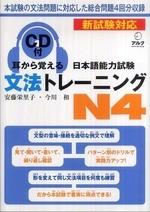 耳から覺える日本語能力試驗文法トレ-ニングN4