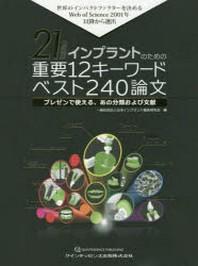 21世紀版インプラントのための重要12キ-ワ-ドベスト240論文 世界のインパクトファクタ-を決めるWEB OF SCIENCE 2001年以降から選出 プレゼンで使える,あの分類および文獻