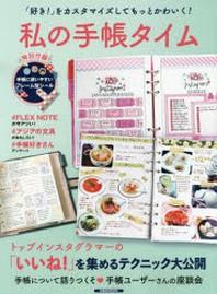 私の手帳タイム 「好き!」をカスタマイズしてもっとかわいく!