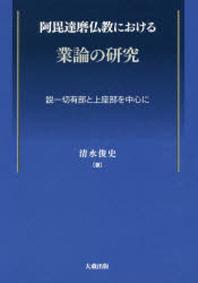 阿毘達磨佛敎における業論の硏究 說一切有部と上座部を中心に