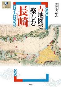 古地圖で樂しむ長崎