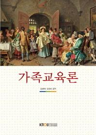가족교육론(1학기, 워크북포함)