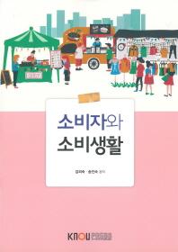 소비자와소비생활(2학기, 워크북포함)