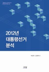 2012년 대통령선거 분석