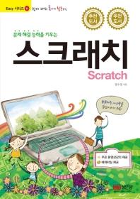 쉽게 배워 폼나게 활용하는 문제 해결 능력을 키우는 스크래치(Scratch)