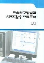 교육연구방법과 SPSS활용 자료분석