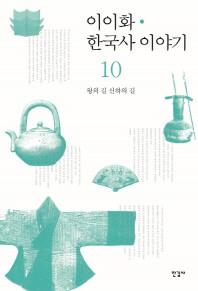이이화 한국사 이야기. 10: 왕의 길 신하의 길