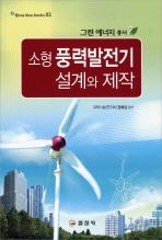 소형 풍력발전기 설계와 제작