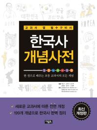 한국사 개념사전(최신)