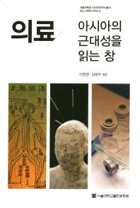 의료 아시아의 근대성을 읽는 창