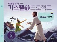 예수님을 만나는 가스펠 프로젝트 신약. 2: 비유와 기적(영유아부)