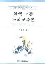 한국 전통 도덕교육론