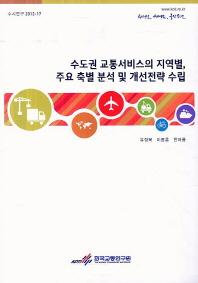 수도권 교통서비스의 지역별, 주요 축별 분석 및 개선전략 수립