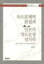 독도문제의 본질과 일본의 영토분쟁 정치학