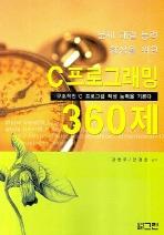 문제해결능력 향상을 위한 C프로그래밍 360제