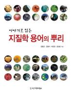 이야기로 읽는 지질학 용어의 뿌리
