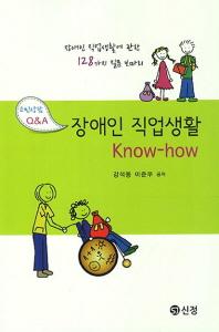 장애인 직업생활 Know-how