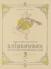 무지개상자 오케스트라 연주 교본. 3: 3rd Violin