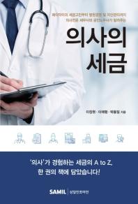 의사의 세금(2021)