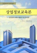 상업정보교육론(상업정보교사 교육지침서)